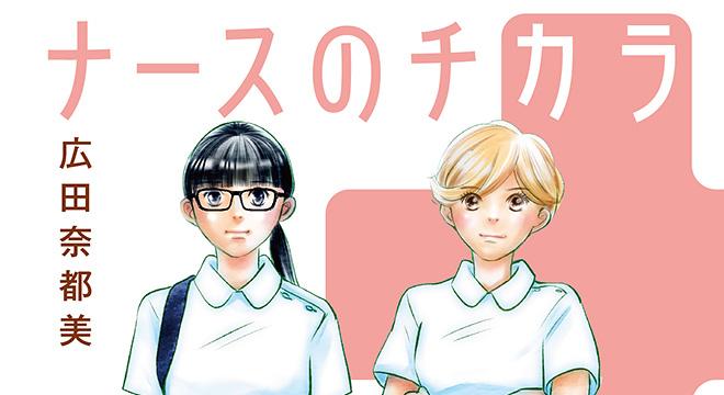 『ナースのチカラ~私たちにできること 訪問看護物語~』広田奈都美