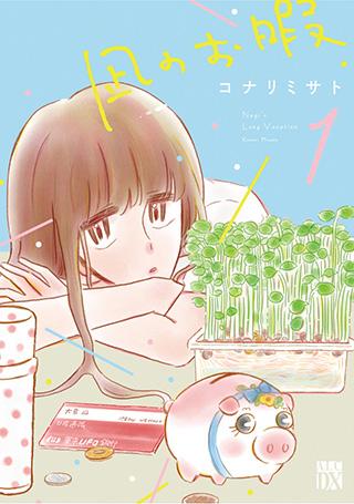 「凪のお暇」1巻(コナリミサト)