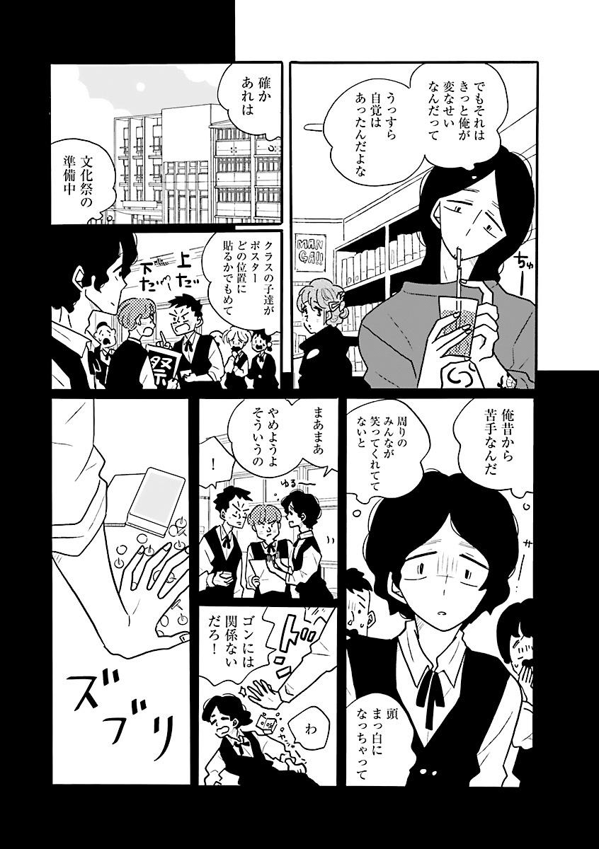 「凪のお暇」(コナリミサト)