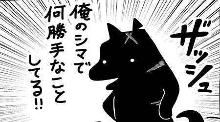 #4 こいぬと雑種の黒い犬