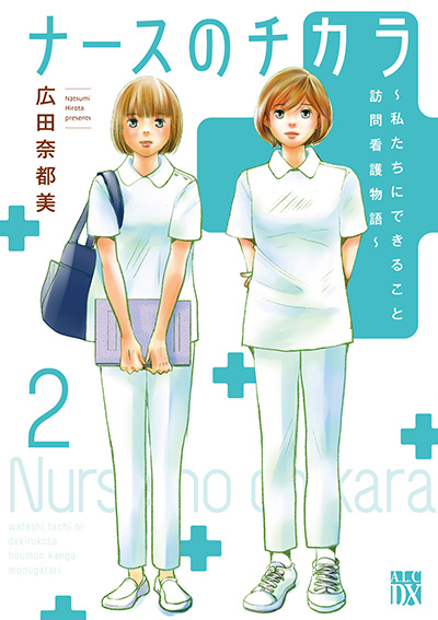 「ナースのチカラ ~私たちにできること 訪問看護物語~」2巻