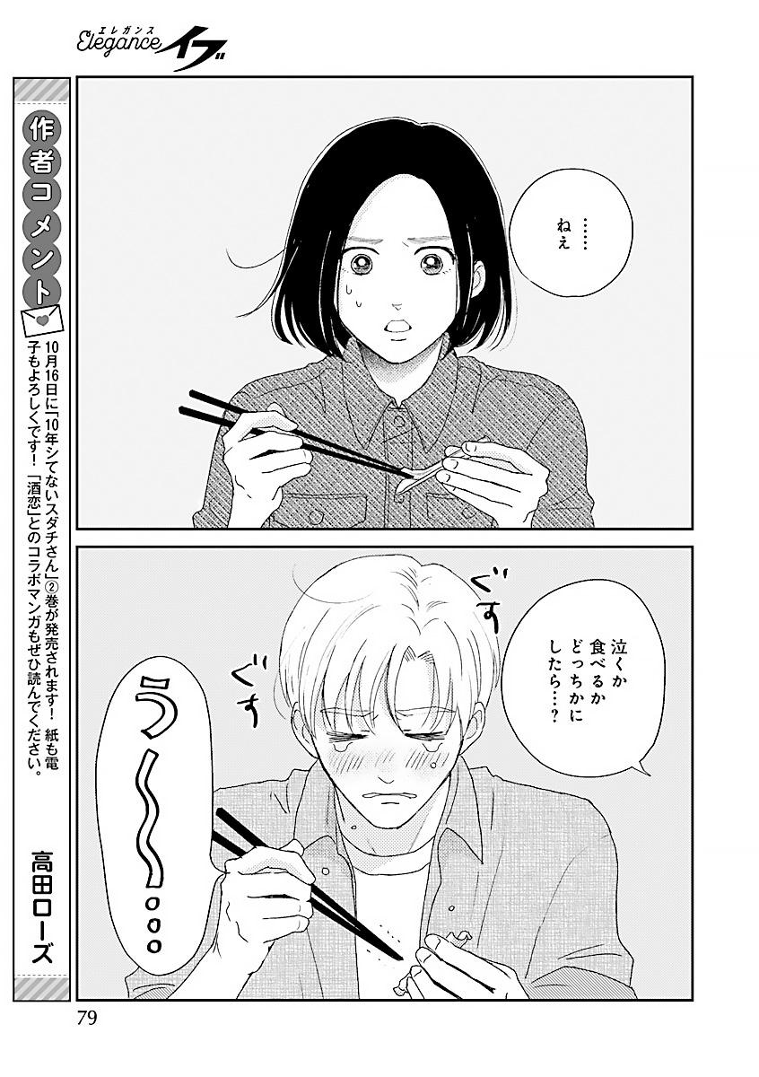 「10年シてないスダチさん」(高田ローズ)