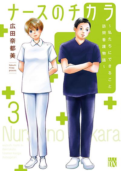 「ナースのチカラ~私たちにできること 訪問看護物語~」3巻
