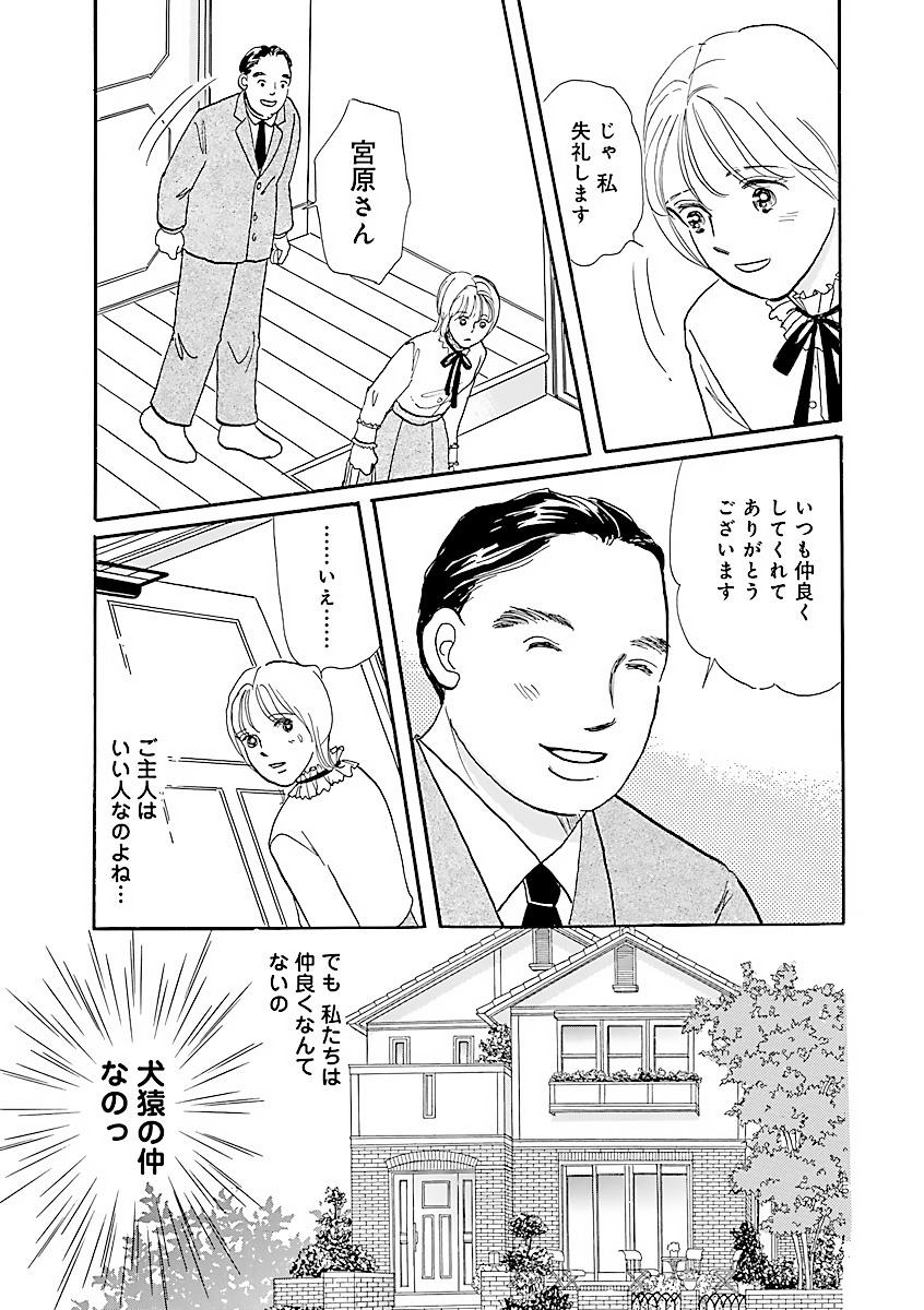 「ママ友にハブられてぼっち主婦になりました」(三谷美佐子)
