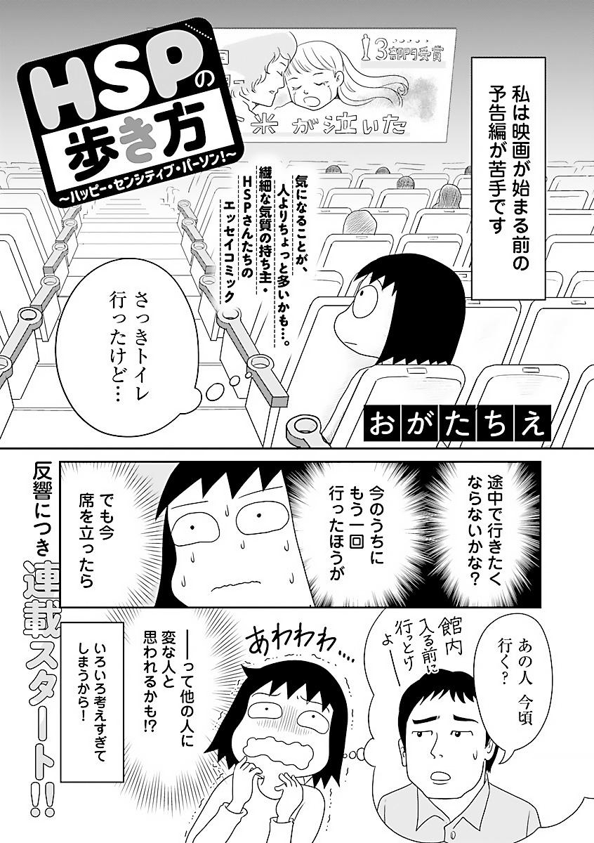 「HSPの歩き方~ハッピー・センシティブ・パーソン!~」(おがたちえ)