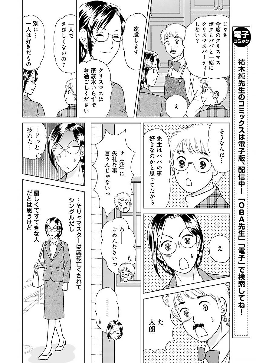 「アラ古希弁護士 怜華」(祐木純)