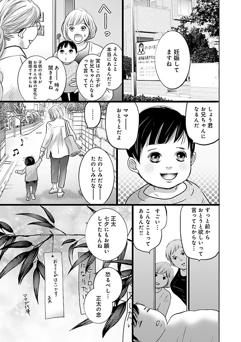 「ナースのチカラ~私たちにできること 訪問看護物語~」(広田奈都美)