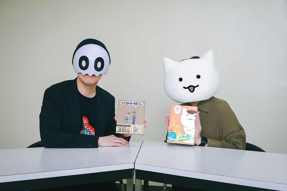 「まねきねこのうた」発売記念 Jam&カメントツ 猫まんが対談