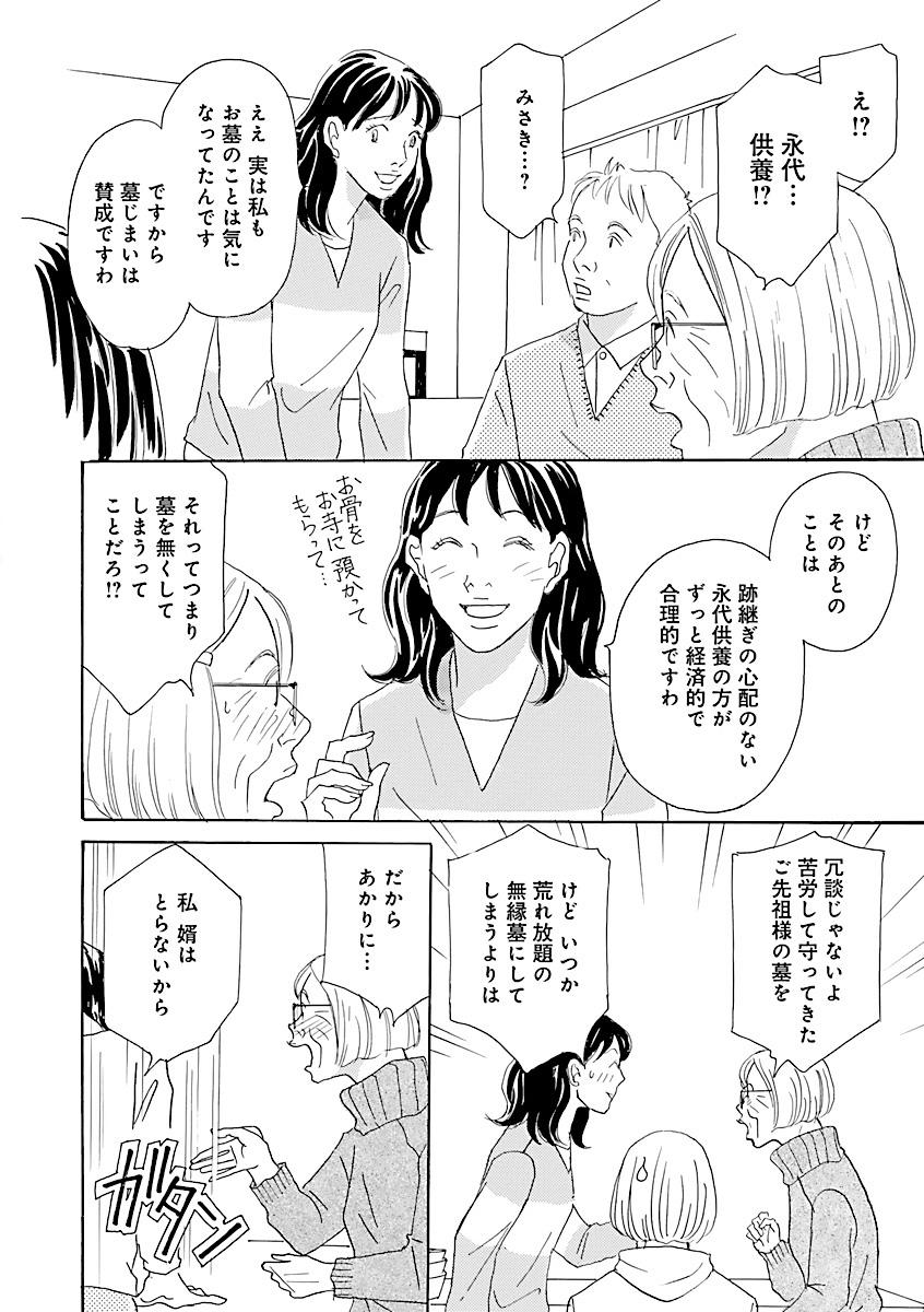 「勝手にはさせません〜嫁姑の墓問題〜」和田育子