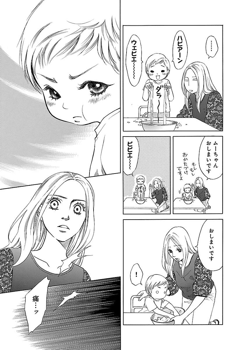 『ムーちゃんと手をつないで〜自閉症の娘が教えてくれたこと〜』4巻より