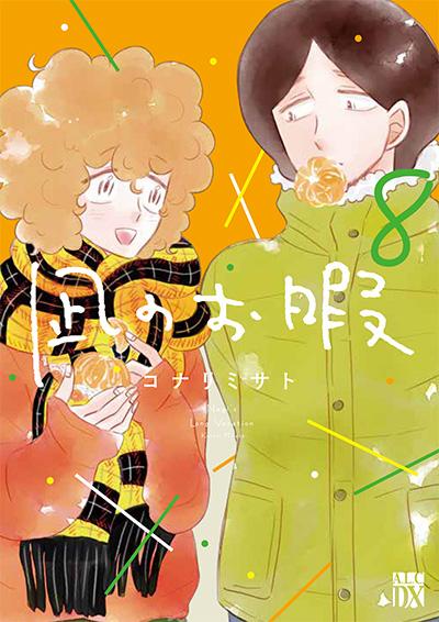 「凪のお暇」8巻
