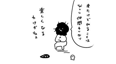 #122 カレー沢薫、Clubhouseに招待される