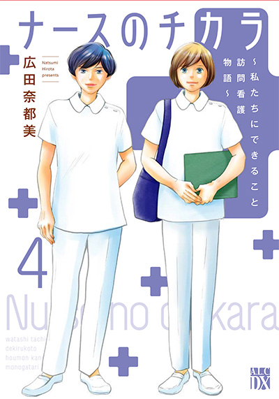 「ナースのチカラ~私たちにできること 訪問看護物語~」4巻
