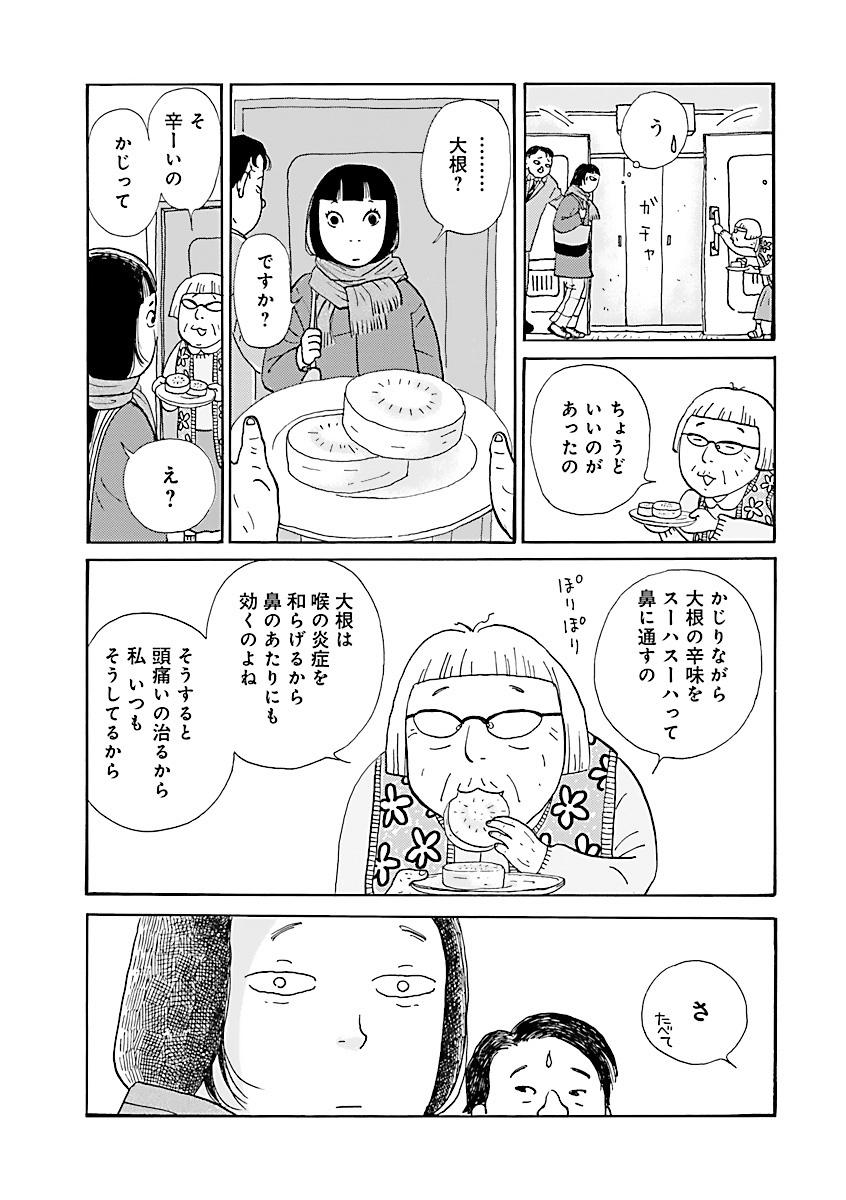 水凪トリ先生インタビュー