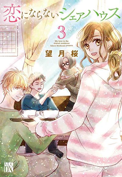 「恋にならないシェアハウス」(3)巻(完)