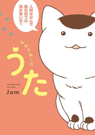 『まねきねこのうた』Jam