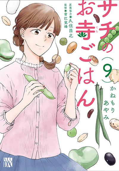 6月のコミックス新刊情報!!6月16日(水)発売!!