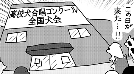 #54 こいぬと合唱部