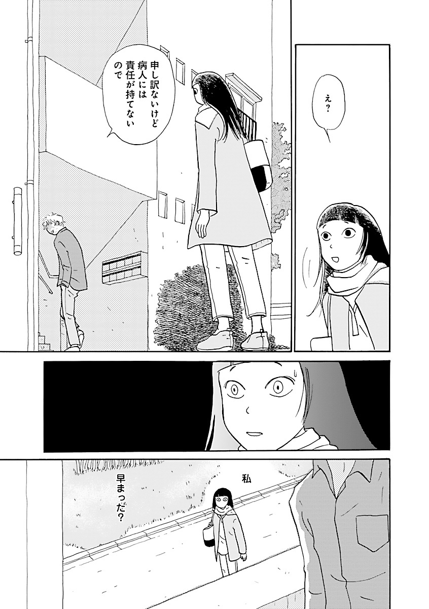 頭木弘樹(『食べることと出すこと』)×水凪トリ(『しあわせは食べて寝て待て』)対談