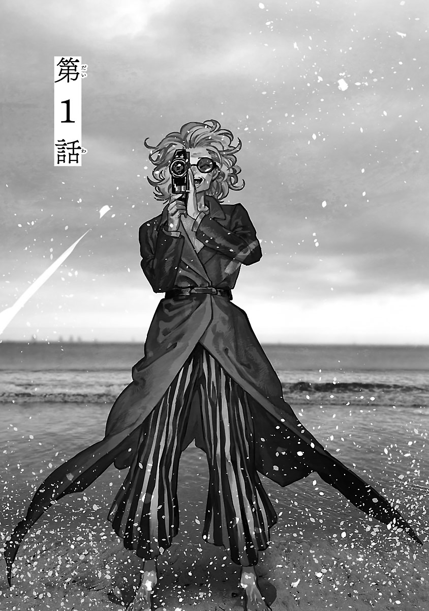 「海が走るエンドロール」1巻 試し読み