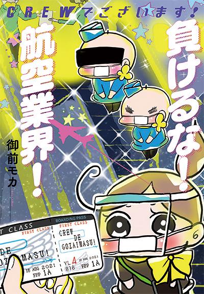 『8月のコミックス新刊情報!!8月16日(月)発売!!』