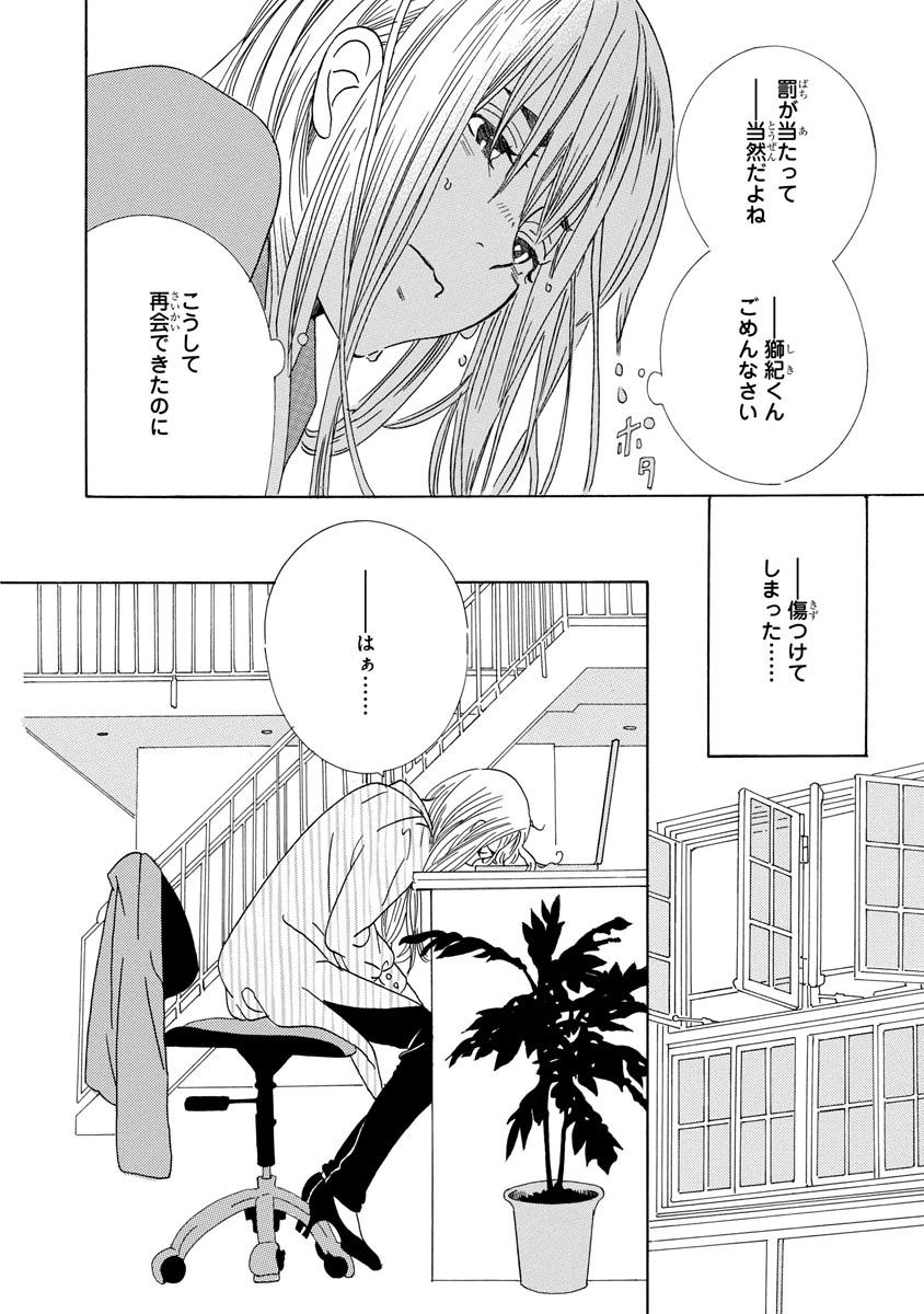 『花結神社の番犬くん』試し読み