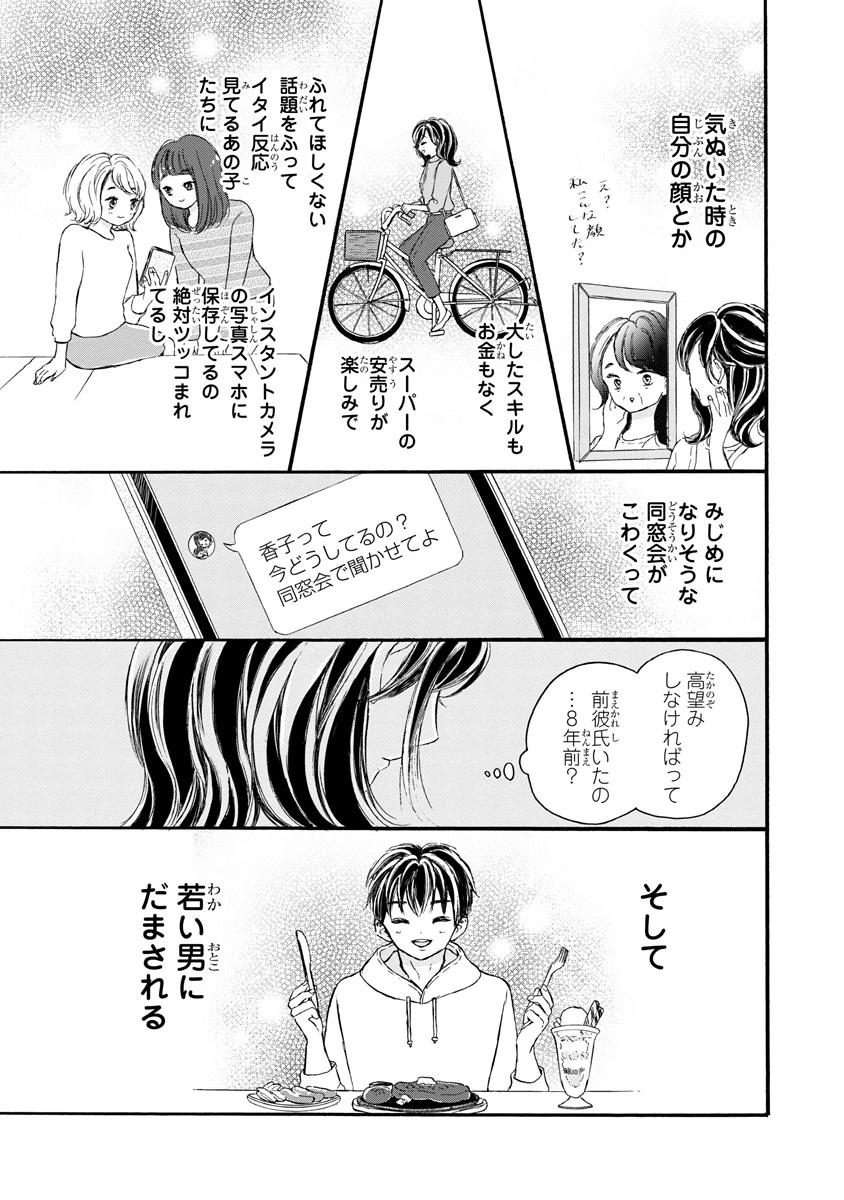 『終わった私と恋するミライ』試し読み