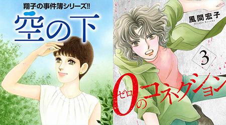 9月のコミックス新刊情報!!9月16日(木)発売!!