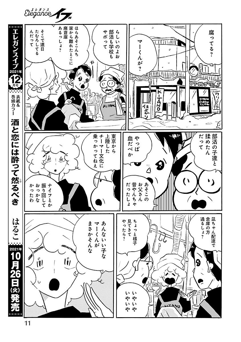 『エレガンスイブ2021年11月号、発売中です!』