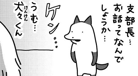 #68 こいぬと犬事異動