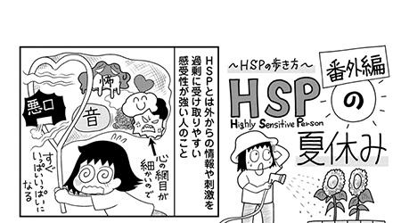 #番外編 HSPの歩き方