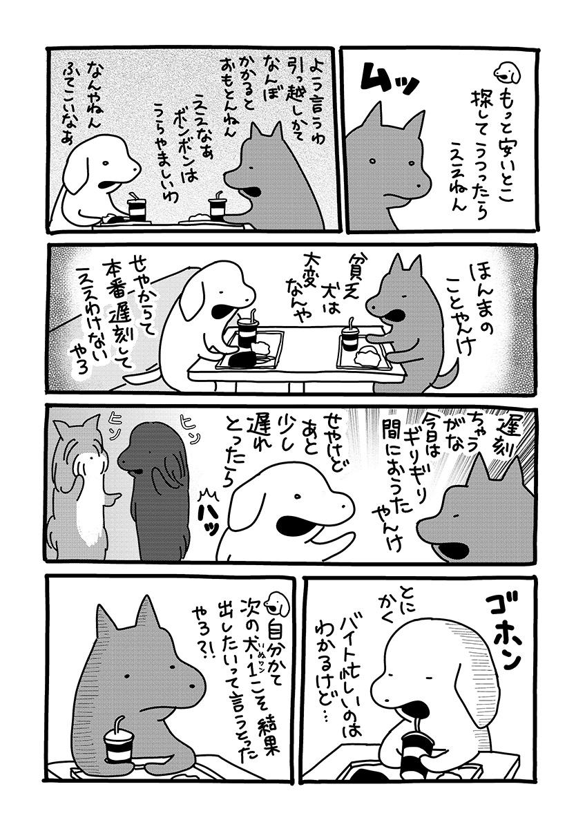 『貼りまわれ!こいぬ(2)巻発売!』